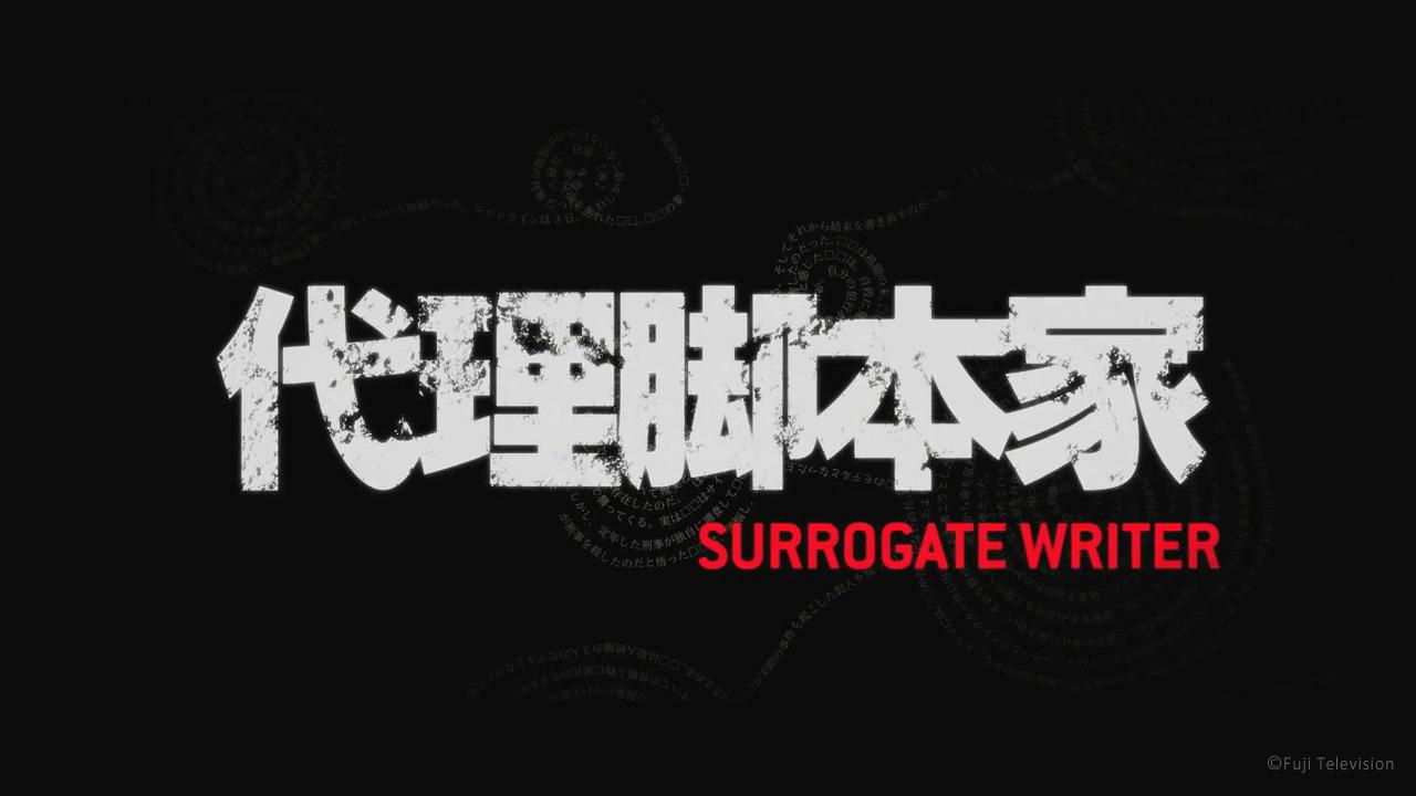 SURROGATE WRITER 代理脚本家 予告編
