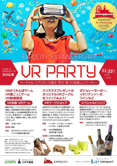 20161123vr_party_flyer